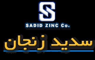 شرکت ذوب روی سدید زنجان از مشتریان گروه صنعتی سامان فراز