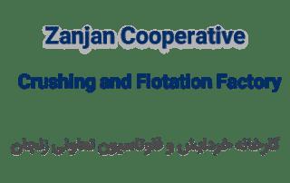 کارخانه خردایش و فلوتاسیون تعاونی زنجان