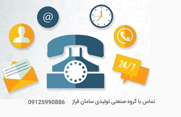 تماس با شرکت تولیدی صنعتی سامان فراز